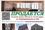 ул. Чернышевского 104