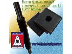 Сталь 45. Болты фундаментные с анкерной плитой тип 2.2 (шпилька 4.) ГОСТ 24379.1-80