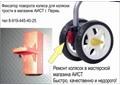 Установка Фиксатора поворота передних колёс для колясок -тростей