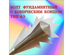 Сталь 35. Болты фундаментные с коническим концом тип 6.3 ( шпилька 10. ) ГОСТ 24379.1-80.