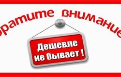 ОКТЯБРЬСКАЯ АКЦИЯ!