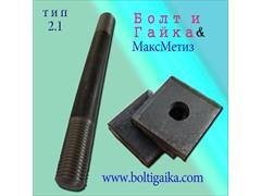 Сталь 35Х. Болты фундаментные с анкерной плитой тип 2.1 (шпилька 3.) ГОСТ 24379.1-80