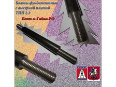Сталь 40Х. Болты фундаментные с анкерной плитой тип 2.3 (шпилька 4.) ГОСТ 24379.1-80